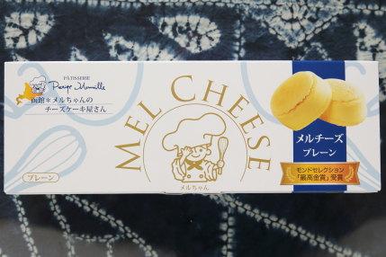 メルちゃんのチーズケーキ屋さんのメルチーズプレーン