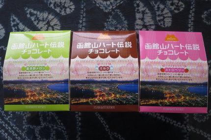 函館山ハート伝説チョコレート