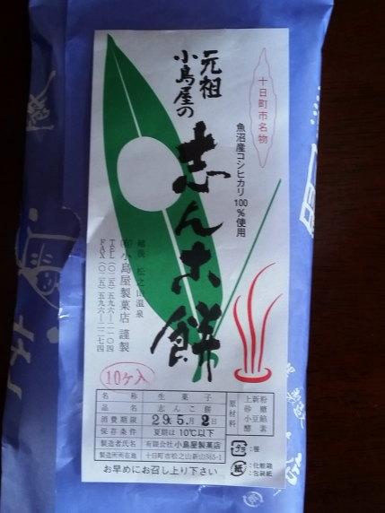 魚沼産コシヒカリ100%使用の元祖小島屋の志んこ餅