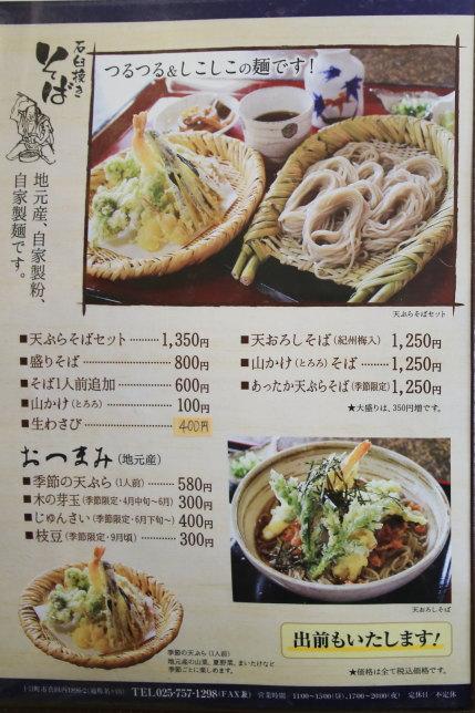 地元十日町産、自家製粉、自家製麺でつくる蕎麦