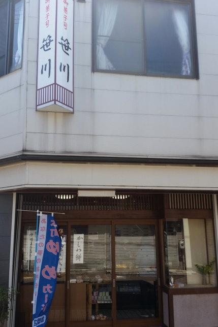 笹川菓子店