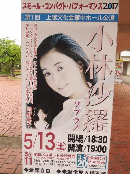 小林紗羅さんは、ソプラノ歌手