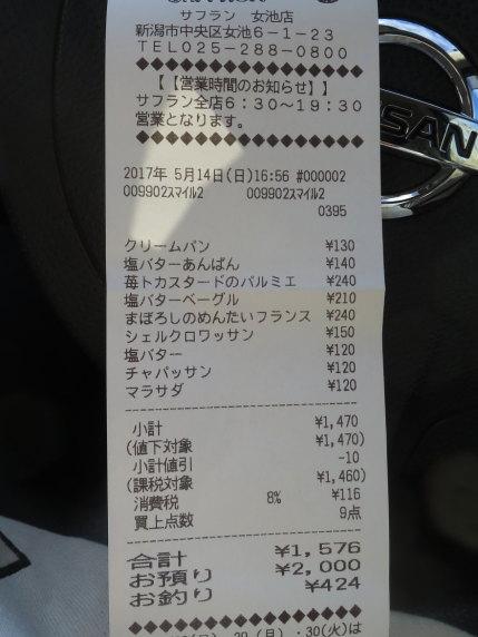 1000円以上買った