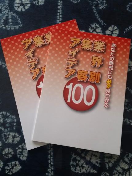 業界別集客アイデア100