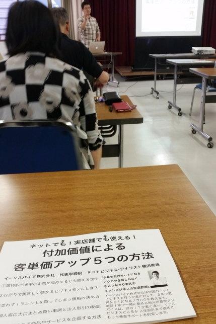 イーンスパイア横田秀珠先生