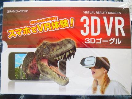 3DVRゴーグル
