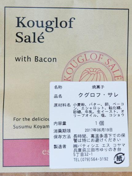 クグロフ・サレ864円(税込)