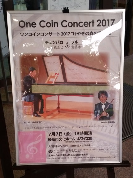 One Coin Concert 2017 チェンバロ&フルート