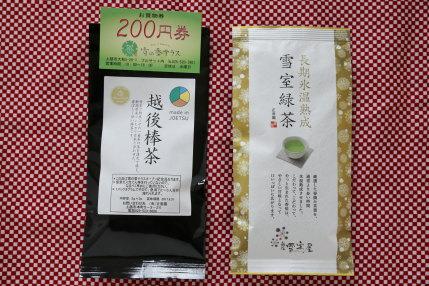 長期氷温熟成雪室緑茶税込1620円