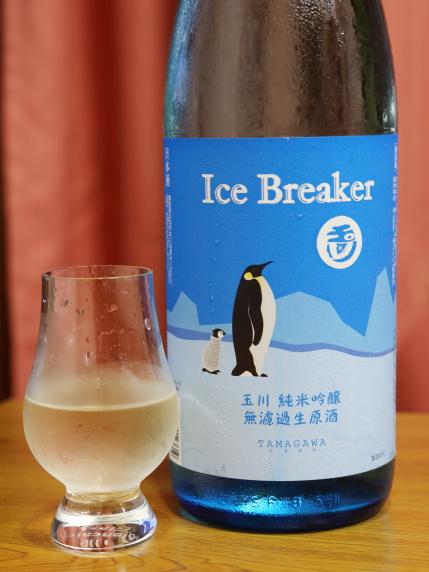 玉川純米吟醸Ice Breaker無濾過生原酒