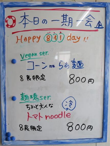 Vegan ser. コーンnaらぁ麺 と 麺魂ser. ちょっと大人なトマトnoodle