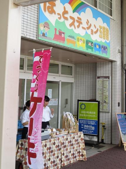 高田農業高校の山カフェ