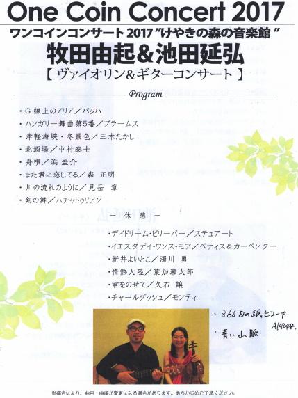 ヴァイオリン牧田由起さん、ギター池田延弘さん