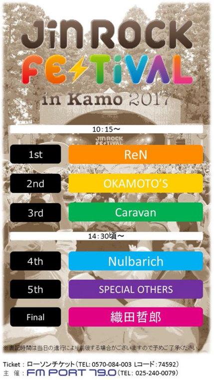 1.Ren  2.OKAMOTO'S  3.Caravan  4.Nulbarich  5.SPECIAL OTHERS  6.織田哲郎