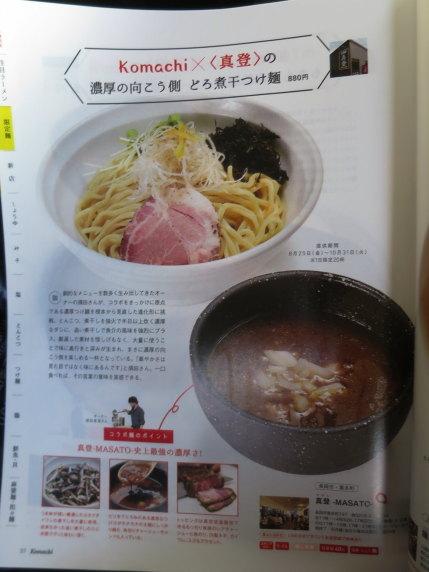 Komachiとのコラボ商品