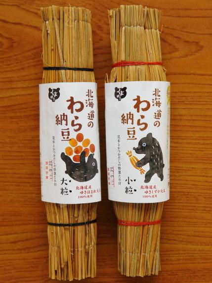 北海道のわら納豆