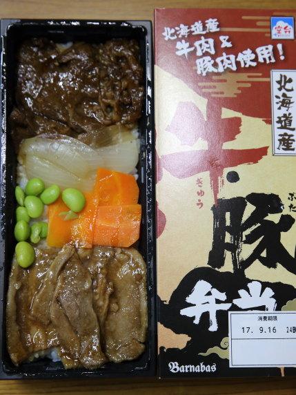 北海道産牛豚弁当