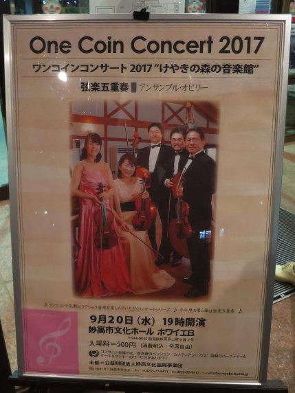 One Coine Concert 2017 弦楽五重奏