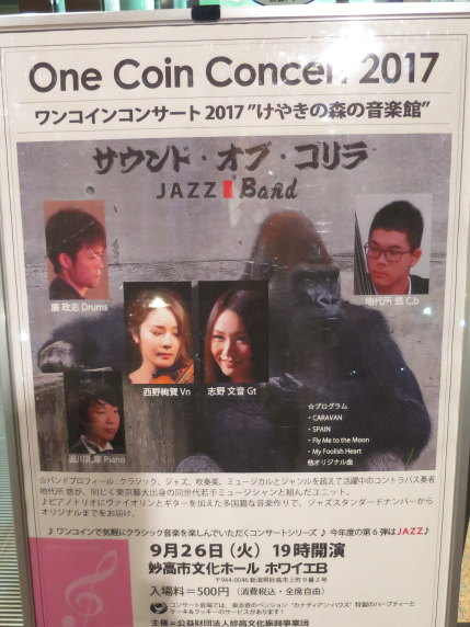 One Coine Concert 2017 JAZZ