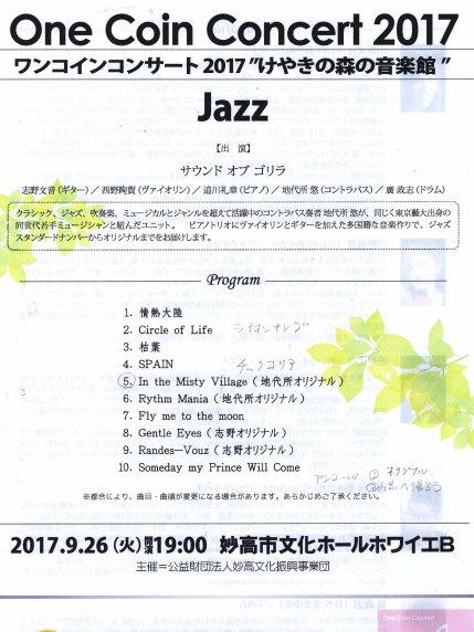 演奏者の5人は、東京芸大出身の若い方々