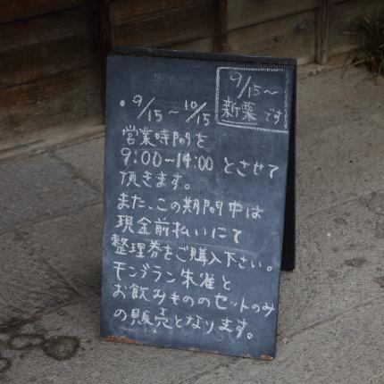午前9時から14時の間で指定された時刻にお店に来て、朱雀を食べることが出来ます