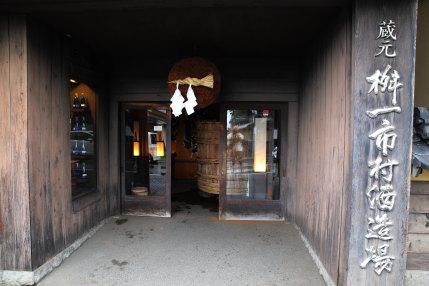 桝一市村酒造場