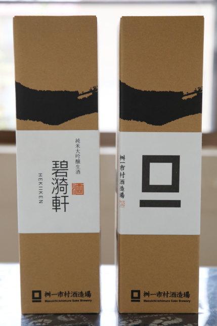 純米大吟醸生酒碧漪軒(へきいけん)1800mlと純米酒□一(スクウェア・ワン)1800ml