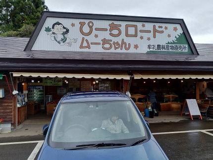 ピーチロードムーちゃん(牟礼農産物直売所)