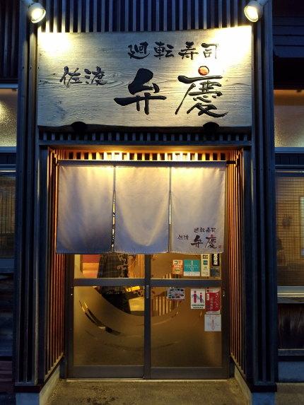 回転寿司佐渡弁慶