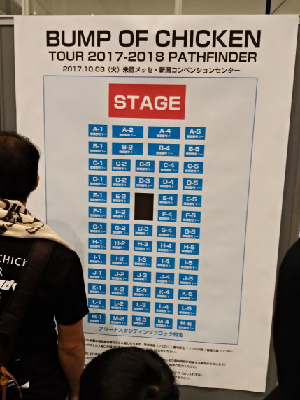 BUMP OF CHICKEN TOUR2017-2018PATHFINDER in 朱鷺メッセ