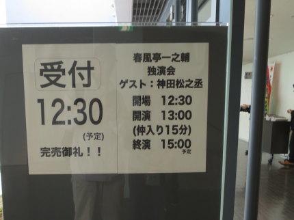 ゲストが講談師の神田松之丞
