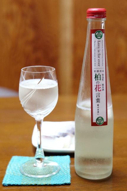 「スパークリング純米酒 柏の花言葉300ml」税込645円
