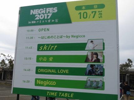 NEGiFES2017