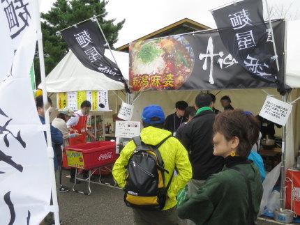 麺屋Aishin