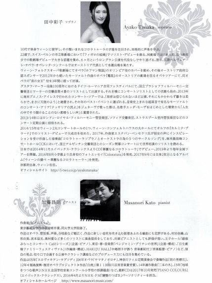 ピアノの加藤さん