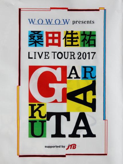 桑田佳祐LIVE TOUR 2017 がらくた