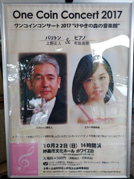 One Coine Concert 2017 バリトン&ピアノ