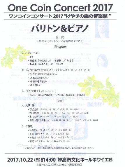 上越教育大学の上野正人さんの歌と布施美穂さんのピアノ