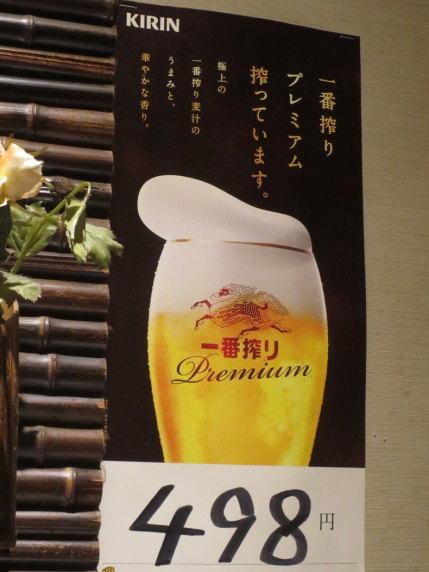 ビールのポスター