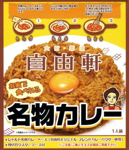 レトルトの大阪・難波 自由軒名物カレー