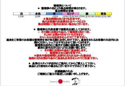 JapaneseSobaNoodles蔦さんの整理券