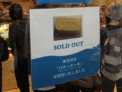 バターケーキが売り切れ