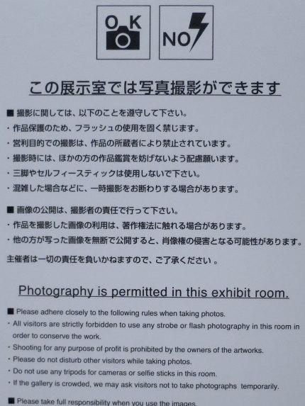 写真撮影の出来る場所