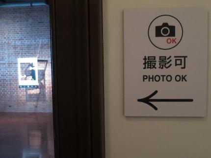 写真撮影出来るスペース