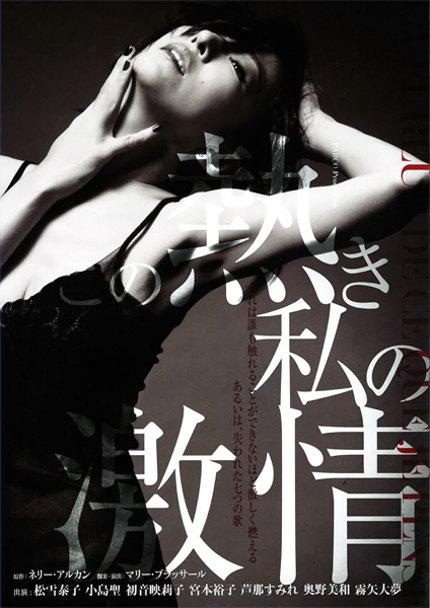 松雪泰子さん主演「この熱き私の激情」