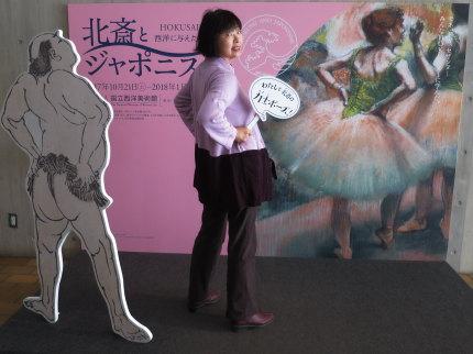 企画展「北斎とジャポニスム―HOKUSAIが西洋に与えた衝撃」