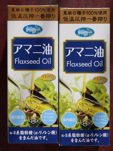 アマニ油170g598円(税別)