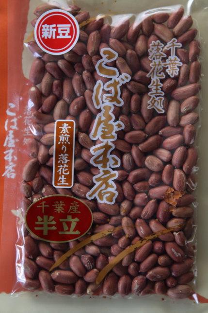 落花生の新豆