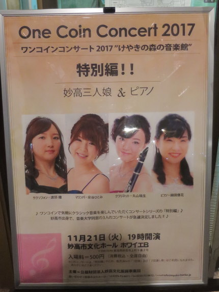 One Coine Concert 2017 特別編 妙高三人娘&ピアノ