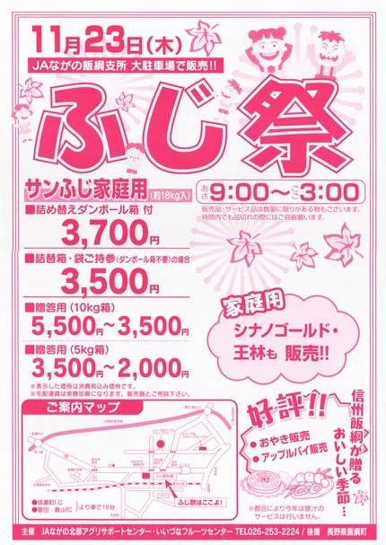長野県飯綱で林檎ふじ祭開催の新聞折り込みちらし